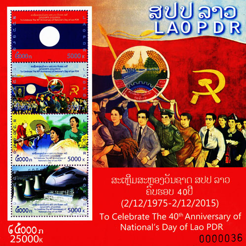 To Celebrate the 40 th Anniversary of National's Day of LAO PDR