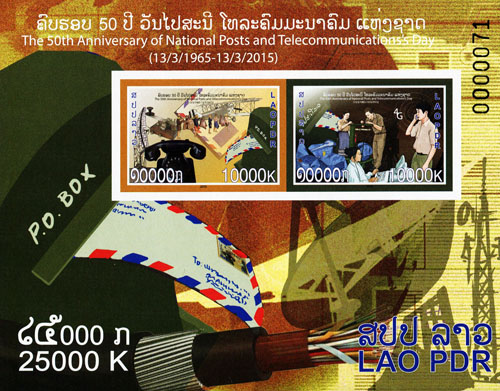 The 50 th Anniversary of National Posts and Telecomunication's Day Philatelie laos