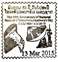 philatelie laos  2015  The 50 th Anniversary of National Posts and Telecomunication's Day