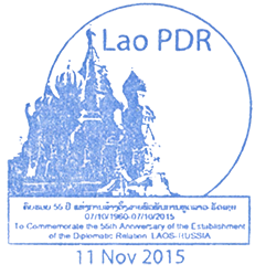 philatelie laos 2015 To Commemorate the  55th anniversary of Establishement of the Diplomatic Relations LAOS - RUSSIA